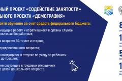 banner_sodejstvie-zanyatosti-1